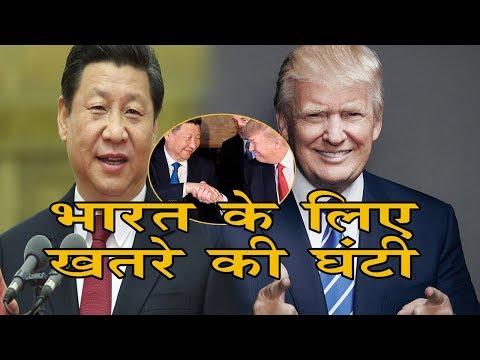 America - China का ये Bilateral Formula भारत के लिए बन सकता है बड़ा खतरा