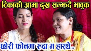 टीका सानु यस्ती रहेछिन सानोमा बल्ल खुलाइन आमाले सबै कुरा, tika sanu mother interview Live dohori