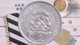 Серебряные монеты СССР История | описание | нумизматика(, 2016-12-02T21:16:07.000Z)