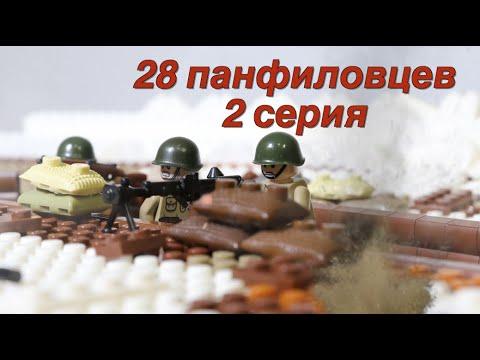 28 ПАНФИЛОВЦЕВ, БИТВА ЗА МОСКВУ, ЛЕГО WW2 фильм 2 серия