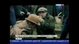 Шерлок Холмс 2013.Российская премьера многосерийного фильма
