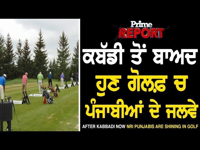 Prime Report 105_After Kabbadi Now NRI Punjabis are Shining in Golf
