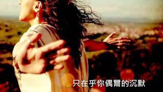 林宥嘉-擁有(+歌詞)
