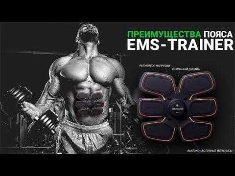 Ems Trainer тренажер купить в Екатеринбурге - YouTube