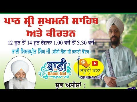 Day-3-Live-Sri-Sukhmani-Sahib-Bhai-Simarpreet-Singh-Bibi-Kaulan-Ji-Jamnapar-Delhi-14jun2021