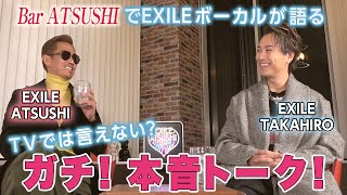 【Bar ATSUSHI】EXILE TAKAHIROご来店!前編