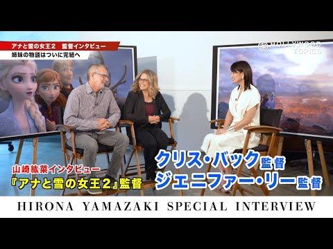 TOHOシネマズの幕間に上映しているシネマチャンネル。 その中の人気番組「ハリウッドトピックス 」! 今回は、11月22日(金)公開「アナと...