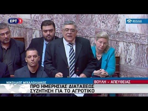 Ν. Γ. Μιχαλολιάκος: Οι Έλληνες αγρότες είναι η τελευταία γραμμή αμύνης ενάντια στα Μνημόνια!