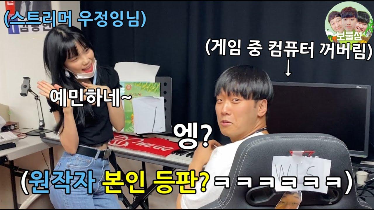 장난에 정색하면 시작되는 예민하녜~화났녜~챌린지 ㅋㅋㅋㅋㅋ(feat.스트리머 우정잉님)