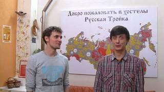 видео Хостел Русская тройка