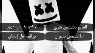 ابو ليلى الزير  العالم بتتنفس هوا انا بتنفس نسوان حالات واتساب