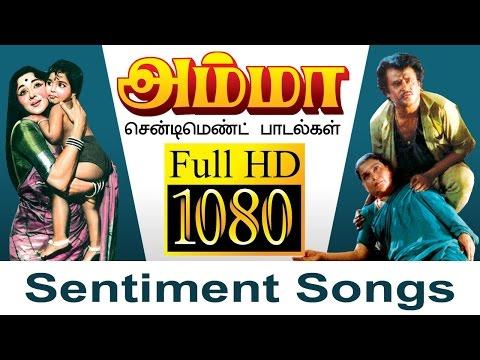 Amma Sentiment songs Tamil Music Juke Box | அம்மா செண்டிமென்ட் பாடல்கள்