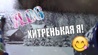 ВЛОГ за несколько дней/Обхитрила)))Много разных покупок