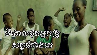 មីងោលដុតអ្នកគ្រូសត្វធំជាងគេ.. / Funny moment / Khmer comendy