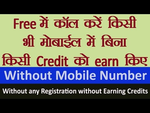 How To Make Unlimited Free Calls In Any Mobile Without Earning Credits