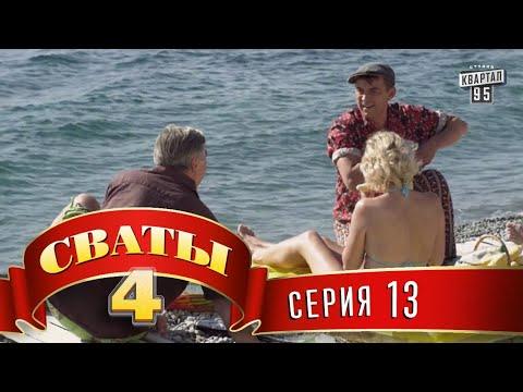 Сваты 4 (4-й сезон, 13-я серия) - Ruslar.Biz