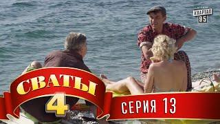 Сваты 4 (4-й сезон, 13-я серия)