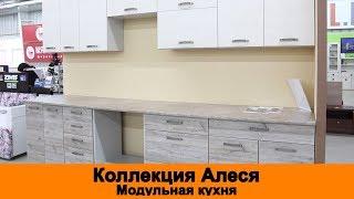 Кухни АНРЕКС готовые