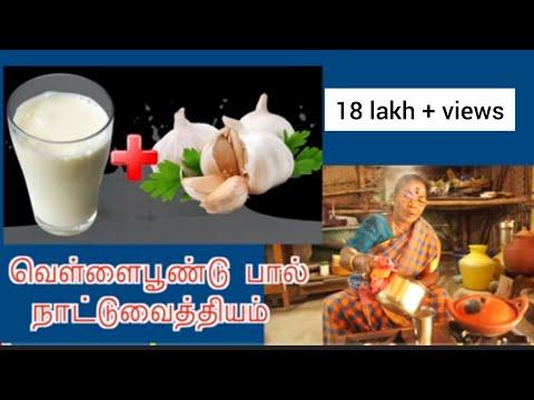 வெள்ளைபூண்டு + பால்        நாட்டுவைத்தியம்/ garlic benifit , milk