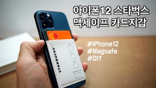 아이폰12을 위한 맥세이프 카드지갑 by 스타벅스