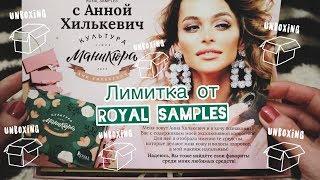 Beauty Box с Анной Хилькевич от Royal Samples/Культура маникюра/Распаковка=^.^=
