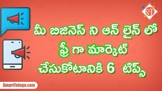 6 Tips to Market Business for Free   How to Market Business With No Money in Telugu Smart Telugu