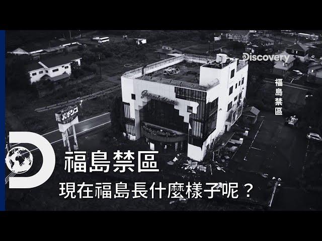 《福島禁區》:重返災難發生現場  (日本311地震十周年)
