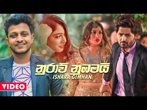 Nuwarawi Nubamai (නුරාවී නුබමයි) - Ishara Gimhan Perera Music Video 2021 | New Sinhala Songs 2021