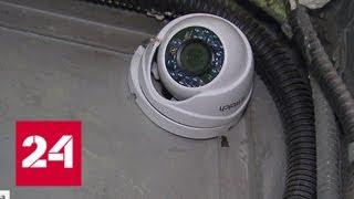 Камеры видеонаблюдения помогают москвичам - Россия 24