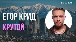 ЕГОР КРИД - КРУТОЙ 🎧