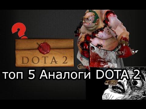 видео: Топ 5 moba 2015. Игры похожие на dota 2.