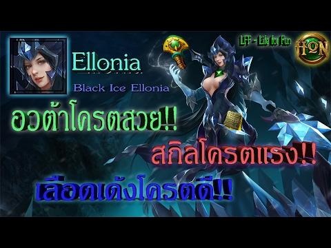 [LFF HON] 4.0.3 Ellonia โดนสกิลเต็มๆ ตัวหายได้เลยอ่ะ แรงเกิ๊น!  (Ep.42)