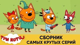 Три Кота   Сборник самых крутых серий 2020   Мультфильмы для детей