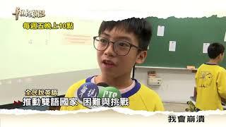 【推動雙語國家 困難與挑戰】華視新聞雜誌2019.01.04預告