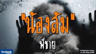 THE GHOST RADIO | น้องส้ม | พี่ชาย | 13 ตุลาคม 2561 | TheghostradioOfficial