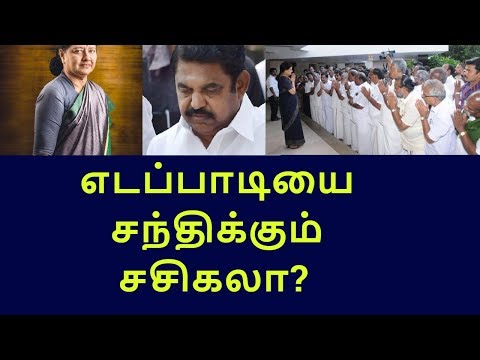 sasikla and edapadi meeting|tamilnadu political news|live news tamil|latest news
