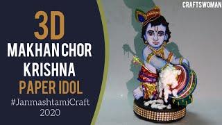 Making Of #3dPaperIdol Makhan Chor Bal Krishna | Krishna Janmashtami Special Craft 2020) CRAFTSWOMAN