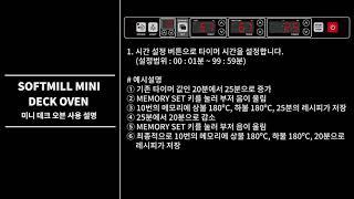 미니 데크 오븐 1매 / 2매 사용설명 영상
