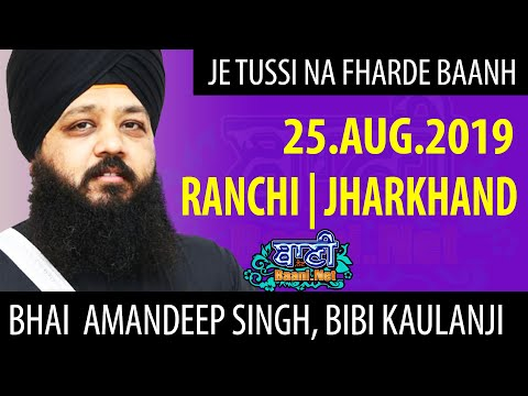 Live-Now-Gurmat-Kirtan-Samagam-Bhai-Amandeep-Singh-Ji-Bibi-Kaulan-Ranchi-Jharkhand-25-Aug-2019