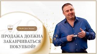 ПРОДАЖА ДОЛЖНА ЗАКАНЧИВАТЬСЯ ПОКУПКОЙ? / Алекс Яновский