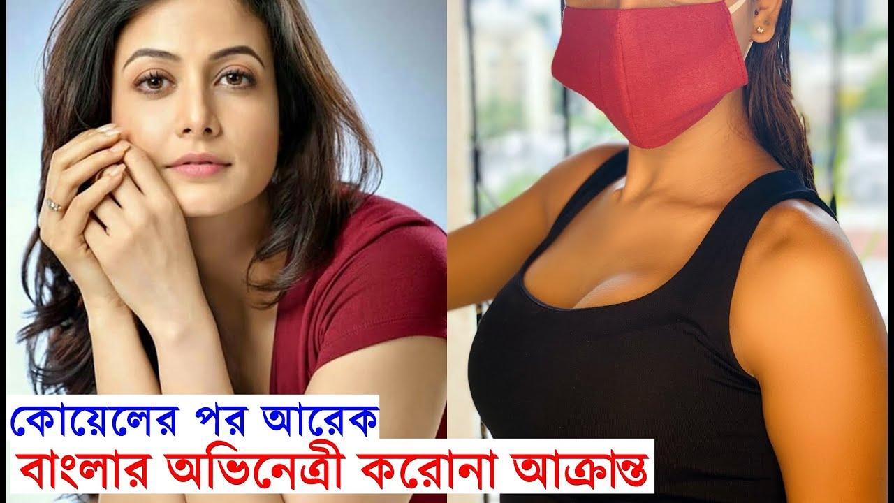 কোয়েলের পর আরেক বাংলার অভিনেত্রী করোনা আক্রান্ত After Koel another Bengali Actress Corona Positive