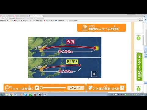 簡單日本新聞(4) 北韓飛彈飛過北海道 - YouTube