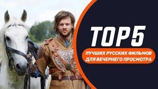 Топ 5 лучших русских фильмов для вечернего просмотра