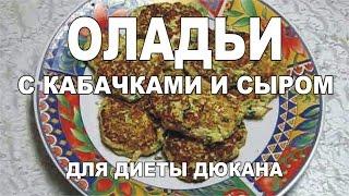 Рецепт для диеты. Оладьи с кабачками и сыром Рикотта. Диета Дюкана