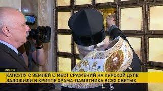 Капсулу с мест сражений на Курской дуге заложили в Минске