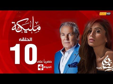 مسلسل مليكة بطولة دينا الشربيني – الحلقة العاشرة ( ١٠ ) |  (Malika Series (EP10