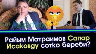 Райым Матраимов кимди сотко берди? | Сайтка Саякат & Саясатка Саякат | 19.04.18