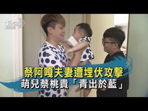 【TVBS新聞精華】蔡阿嘎夫妻遭埋伏攻擊 萌兒蔡桃貴「青出於藍」