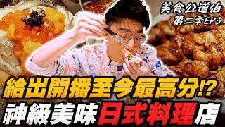 神級美味的日式料理店!給出系列開播至今最高分?超浮誇海鮮食材+無敵松阪豬!【美食公道伯:第二季EP3】
