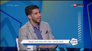 """شريف إكرامي: أسلوب حياة صالح جمعة """"غريب"""" ونصحته بترك الأهلي - ملعب ONTime"""